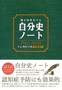 jibunshi_note