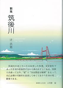 chikugogawa