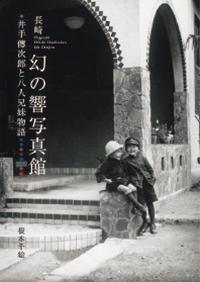 長崎 幻の響写真館 井手傳次郎と八人兄妹物語
