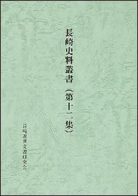 長崎史料叢書(第十二集)