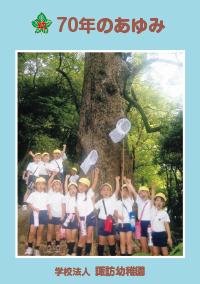 諏訪幼稚園 開園七十周年記念誌 70年のあゆみ