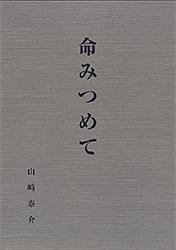 yamasaki