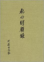 2018watashi