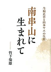 minamigushi