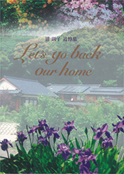 浦 則子追悼集 Let's go back our home
