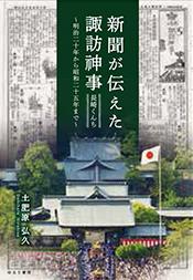 新聞が伝えた諏訪神事 長崎くんち