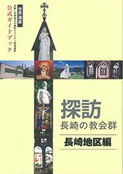 世界遺産「長崎と天草地方の潜伏キリシタン関連遺産」公式ガイドブック 探訪 長崎の教会群